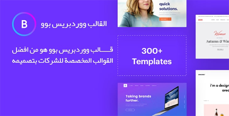 قالب ووردبریس متعدد الأغراض بوو | قالب Boo | قالب بوو | قالب ووردبريس Boo |قالب متجر ووردبريسBoo Boo Responsive Multi-Purpose WordPress Theme